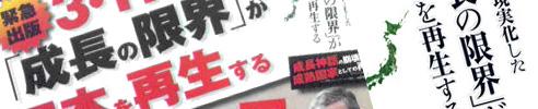 3・11で現実化した「成長の限界」が日本を再生する
